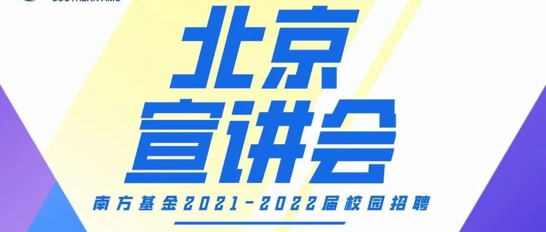 南方基金2021-2022届校园招聘·北京宣讲会