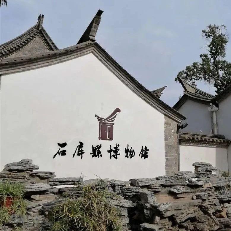 注意!国庆中秋假期,石屏这些博物馆、纪念馆开放时间有调整!