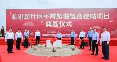 """中石油加入氢能产业链""""朋友圈""""上海临港新片区首座油氢合建站明年建成"""