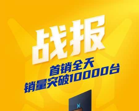 荣耀猎人游戏本V700首销全天销量突破10000台 下轮预售即将开启