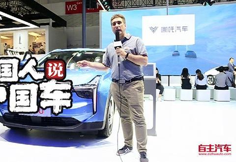 外国人说中国车——哪吒U