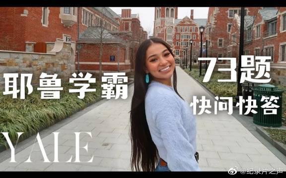 名校专访:耶鲁大二学霸的73题快问快答