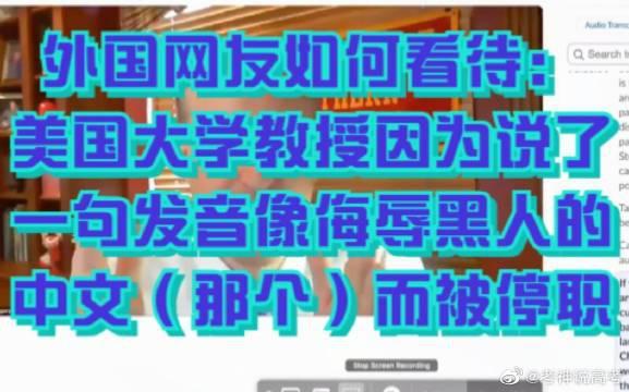 美国大学教授就因为说了一句发音像侮辱黑人的中文单词……