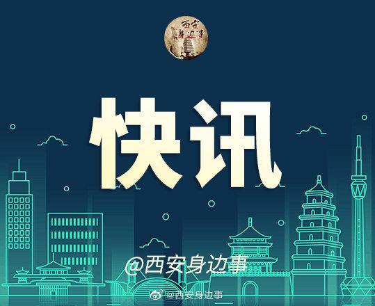 陕西通报四个典型问题违反八个圈层:西乡原副县长非法收受礼物