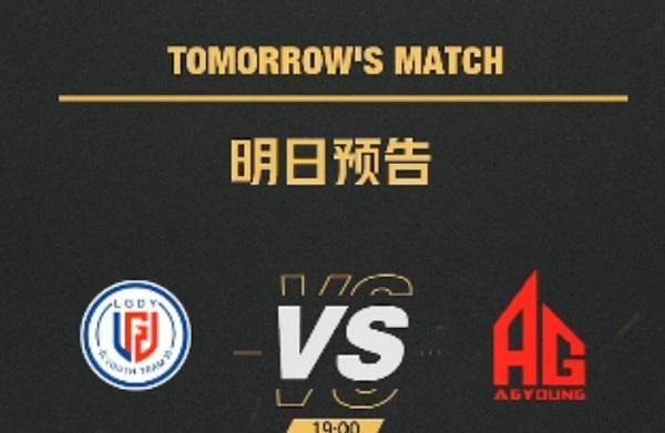 CFDL2020冠军杯:半决赛即将打响,AGY和LGDY谁能取得首胜?