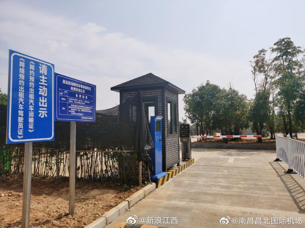 南昌昌北机场首个网约车停车场开放运行