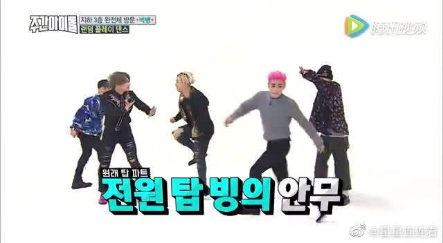 让我们十年老团BIGBANG来告诉你什么才是真正的随机舞蹈