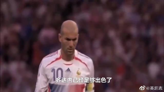 法国队史五大巨星:虽然球王有很多。但齐达内才是优雅的足球大师