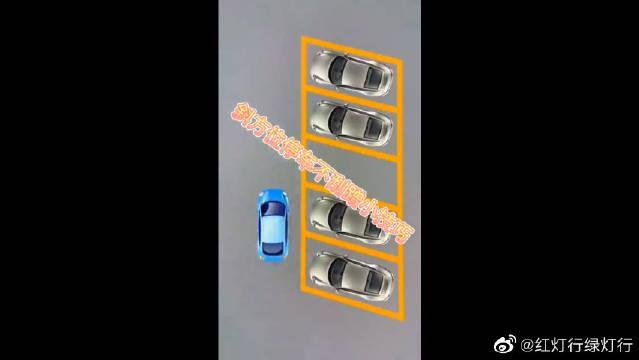 斜方位停车不剐蹭技巧,还要多练习一下哟!这样就可以了!
