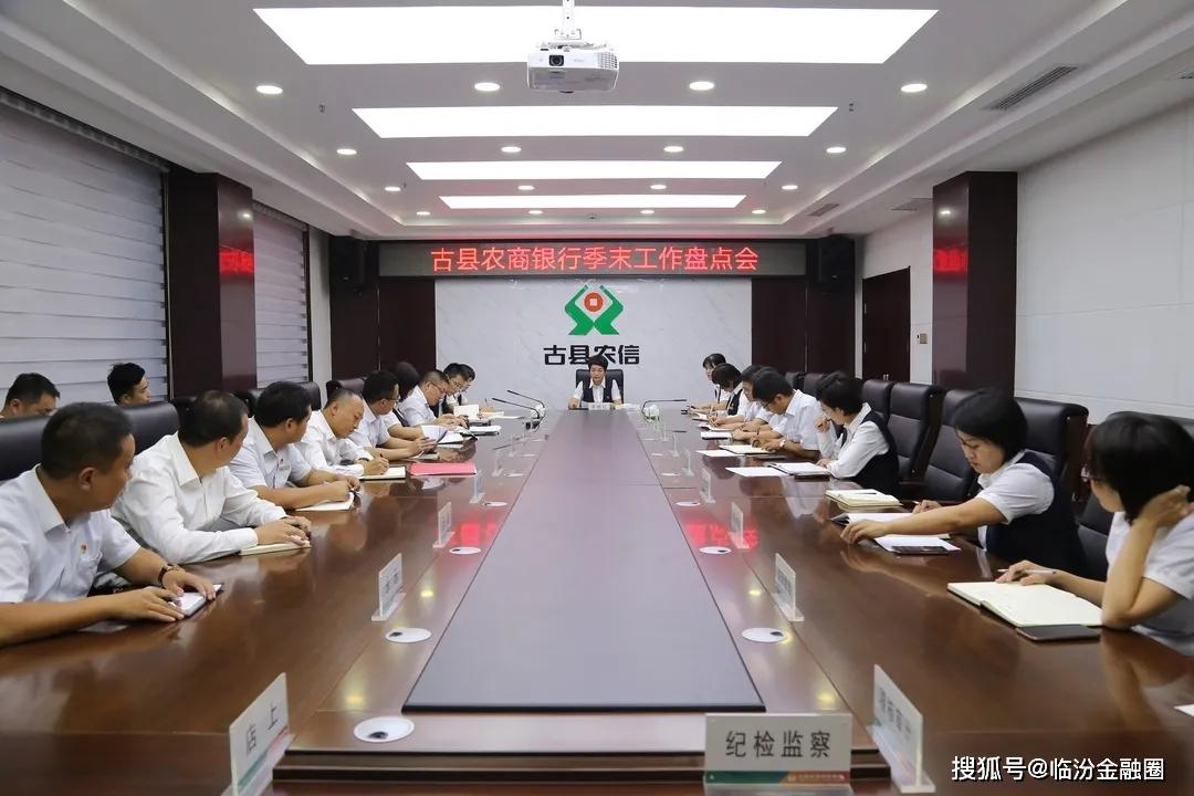 古县农村商业银行召开季末盘点会议