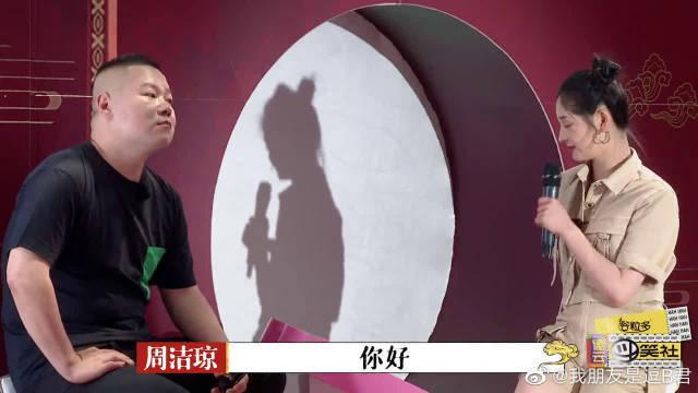 张鹤伦与周洁琼对话 岳云鹏听了上头:这种男人不能嫁!