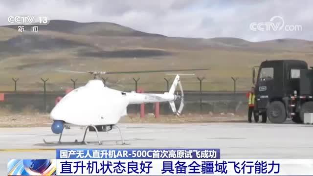赞!国产无人直升机创飞行海拔新纪录