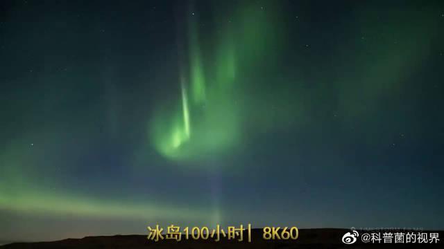 百看不厌!冰岛上空最美丽的北极光!
