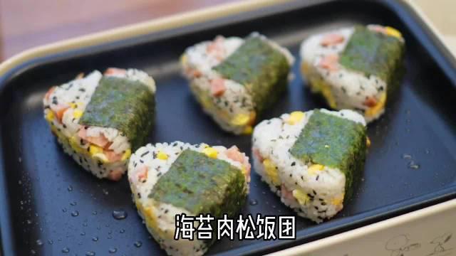 海苔肉松饭团|家里的剩米饭怎么解决……