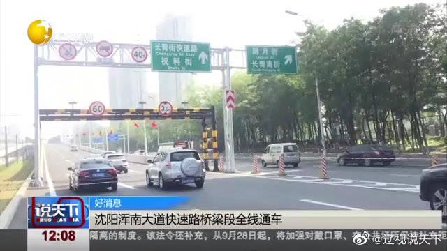 沈阳 浑南大道快速路桥梁段全线通车