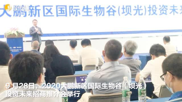 坝光 生物家园明年底建成,2020国际生物谷招商推介会举行
