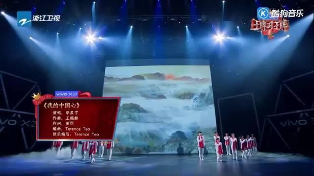 华晨宇,张明敏《我的中国心》,一曲中国心,满满正能量