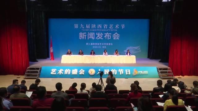 第九届陕西省艺术节 十月启幕