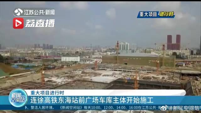连徐高铁东海站前广场车库主体开始施工