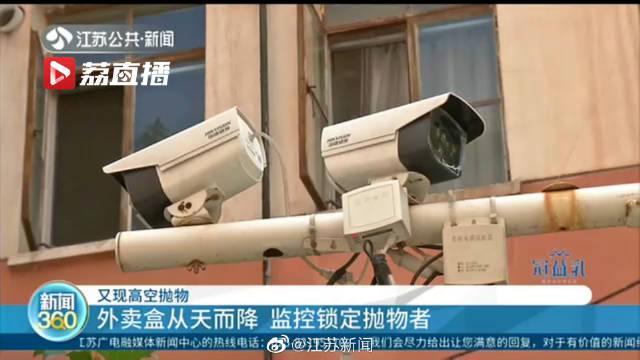 南京 夫妻高空抛外卖盒被监控拍下