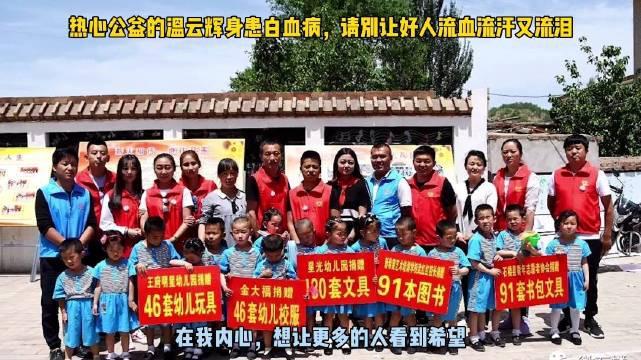 热心公益的青年志愿者患白血病盼救助