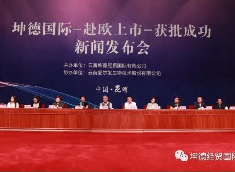 坤德国际新闻发布会成功举办,虾青素产业开启新征程