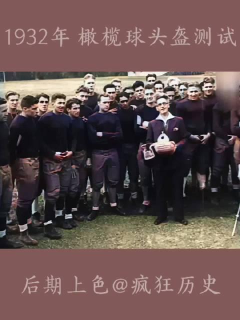 1932年,橄榄球头盔测试