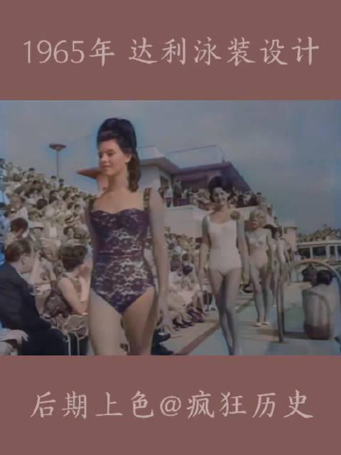 1965年,达利泳装设计