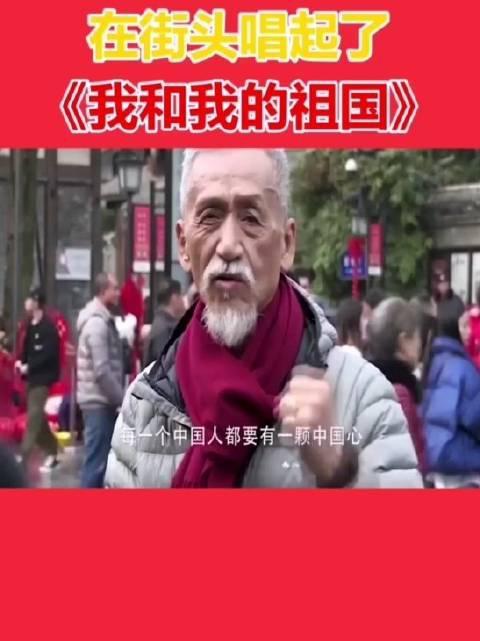 感动!台湾音乐人陈彼得老师街头唱响《我和我的祖国》🇨🇳🇨🇳