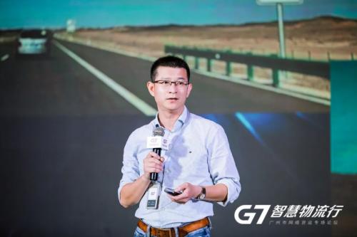 G7网络货运:走进广东,以物联网技术打造智慧物流落地样本