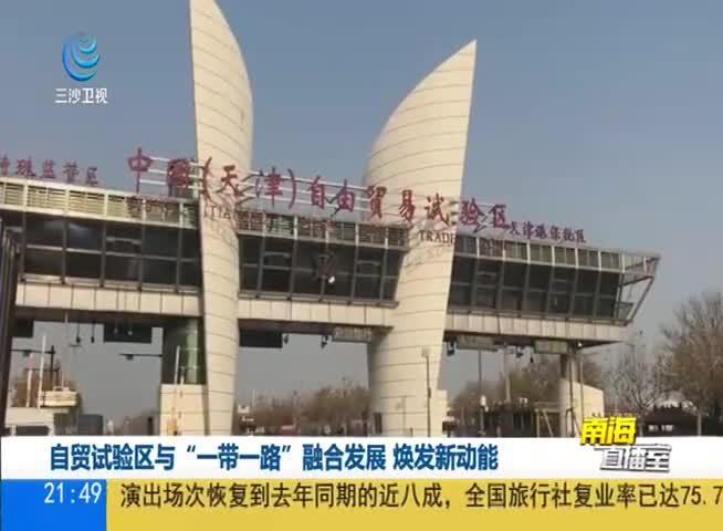 """北京领衔三地自贸区亮相 将如何参与""""一带一路"""""""