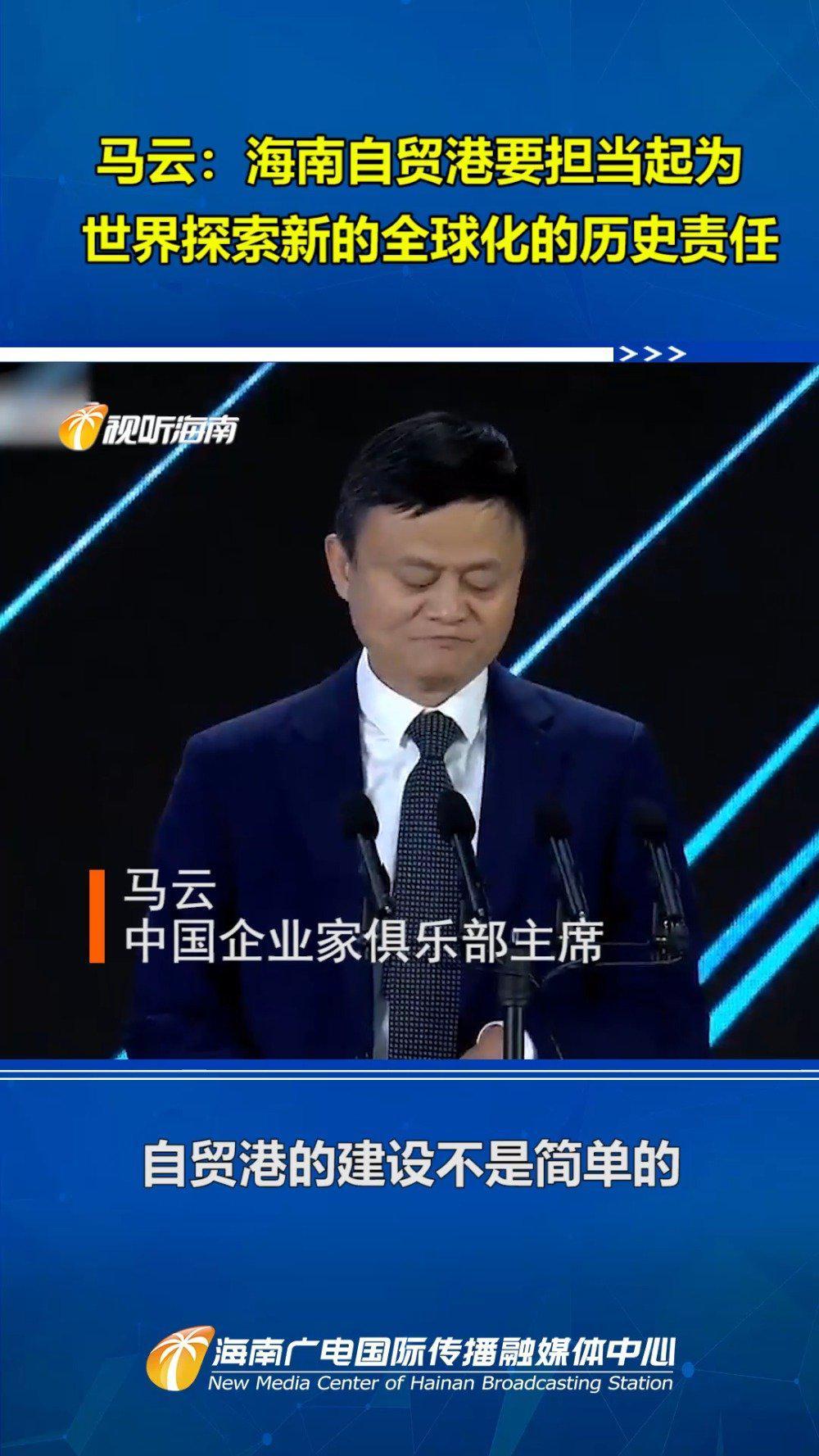 马云:海南自贸港要担当起为世界探索新的全球化的历史责任
