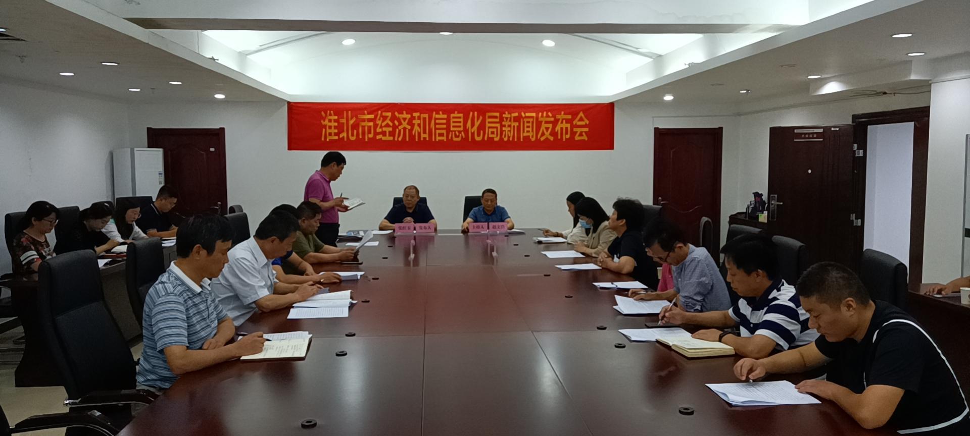 淮北经济信息局召开工业经济