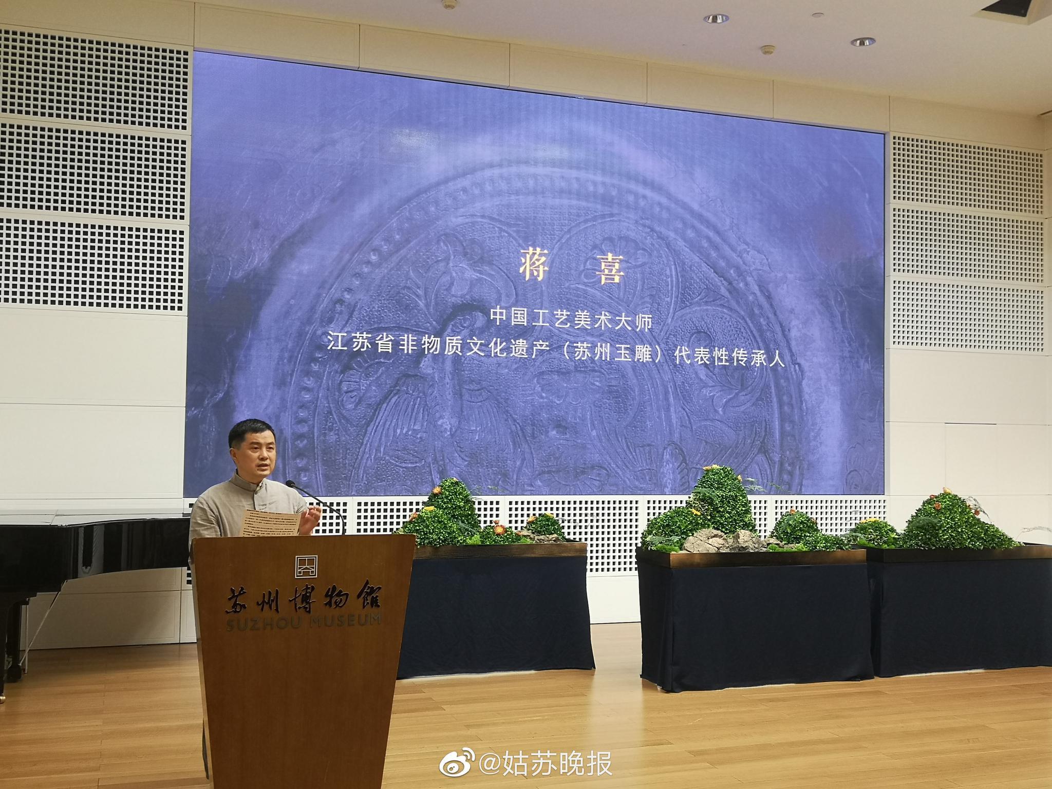 中国工艺美术大师蒋喜捐赠苏州博物馆174件珍贵玉石器