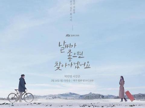 《天气好的话,我会去找你》:今年首部高分治愈韩剧,温暖你的心
