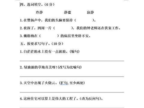 四年级语文上册第一次月考试卷