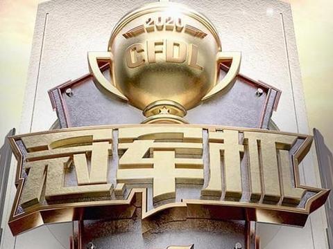 CFDL2020冠军杯:SVEP两局加时赛险胜WEA晋级四强