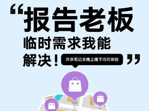 荣耀联合美团推出共享笔记本 足不出户即可租用