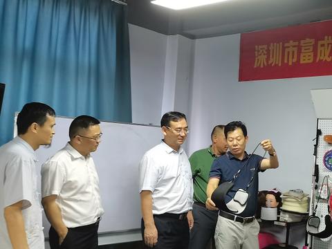 阳新县委副书记、县长明进华一行考察深圳市富成魔术贴有限公司