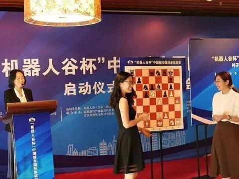 """首届""""机器人谷杯""""中国城市国际象棋联赛启动仪式圆满举行"""