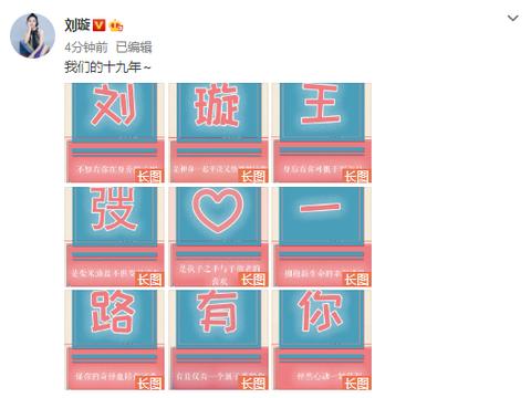 刘璇庆与老公相恋19周年,晒海量恋爱私照深情表白:一路有你