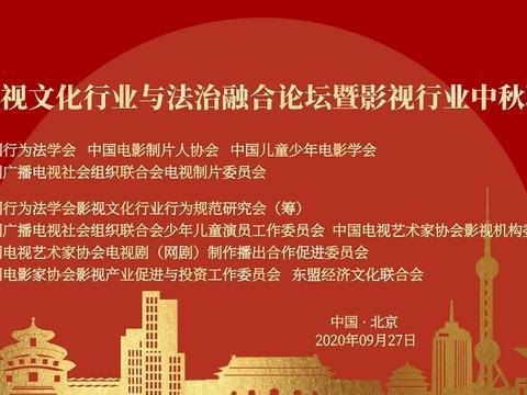 首届影视文化行业与法治融合论坛暨影视行业中秋联谊在京举办