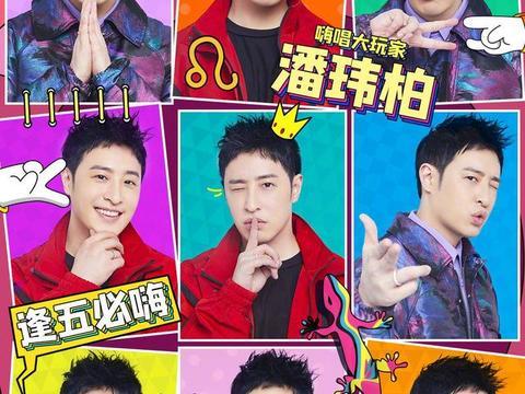 《嗨唱转起来2》官宣全阵容:潘玮柏取代罗志祥,张杰和谢娜合体