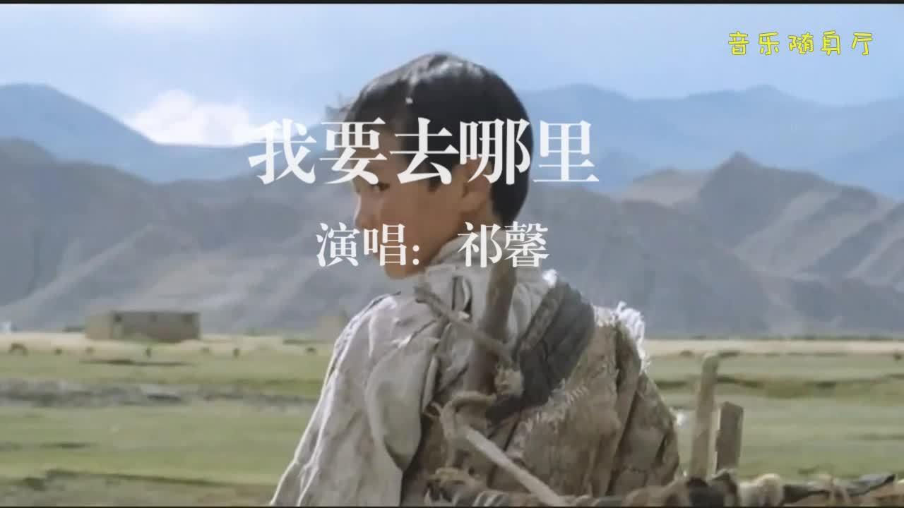 2020中国好声音,祁馨演唱《我要去哪里》深情演绎征服谢霆锋!
