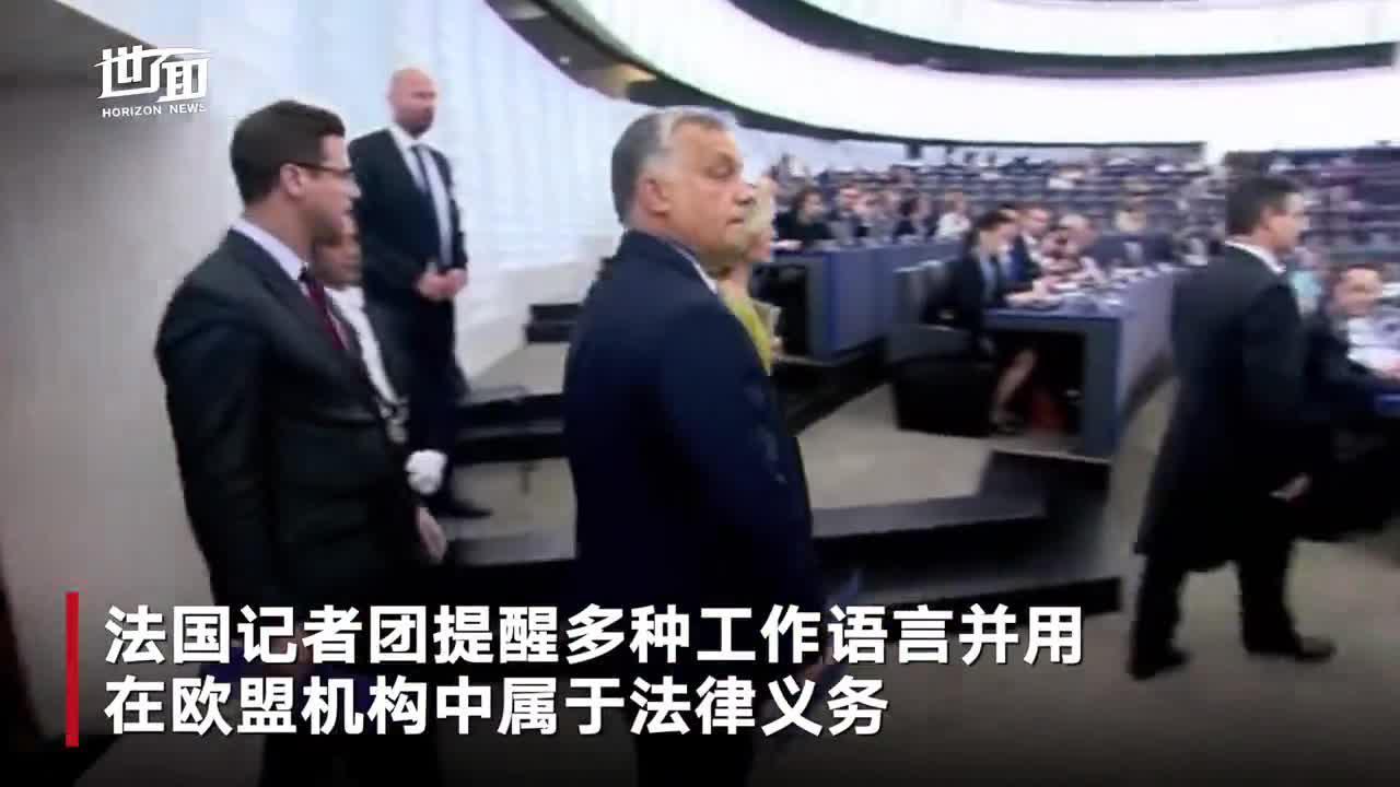 """国际丨因""""说英语太多"""" 欧盟委员会主席收到法国记者团集体投诉"""