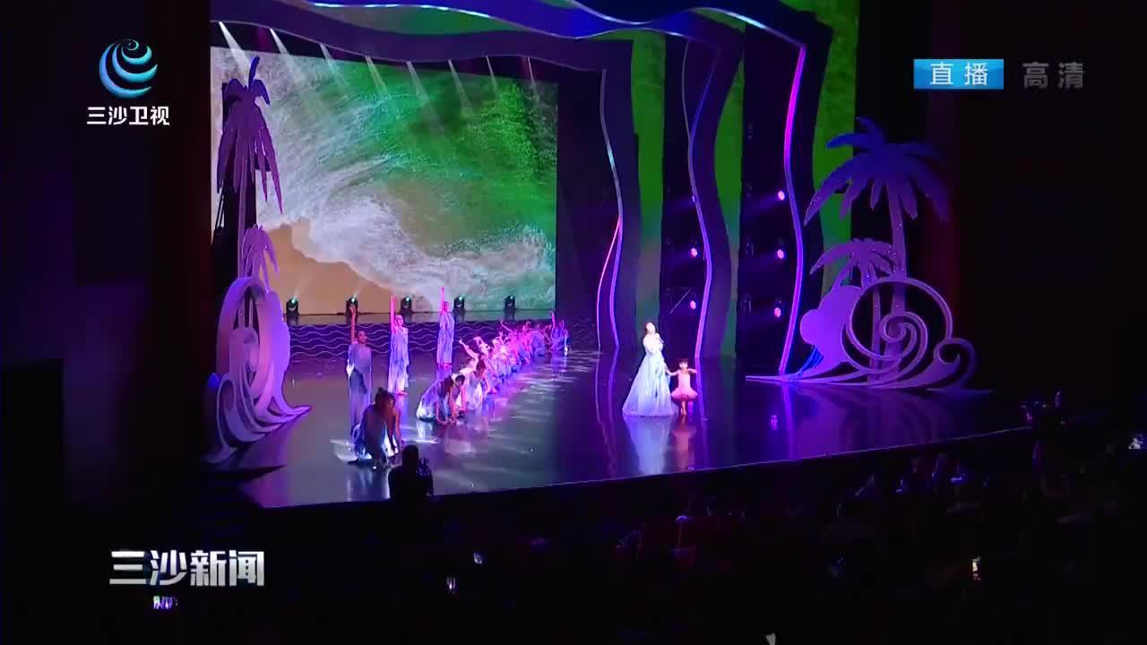 第二届海洋风主题歌曲展演音乐会唱响椰城
