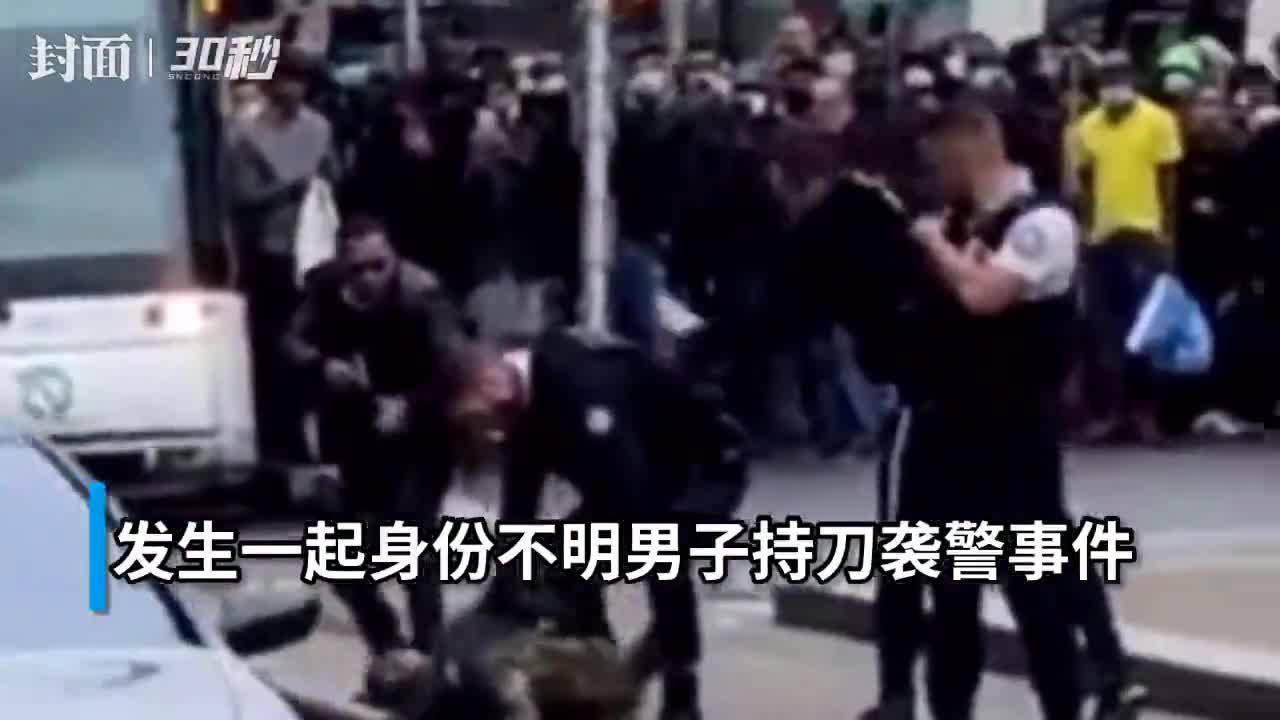 30秒丨法国圣丹尼斯发生持刀袭警事件,嫌犯被警察开枪击伤