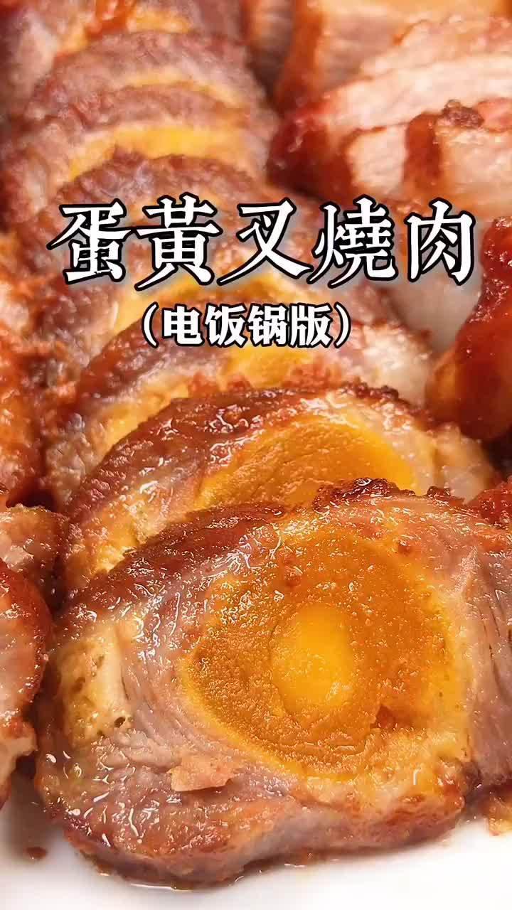 电饭锅版的蛋黄叉烧,做法和配料都非常简单……
