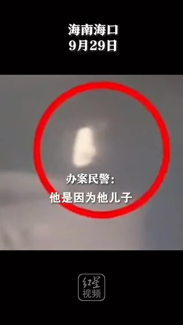 智障儿子被父亲推下海骗保,目前遗体已被找到