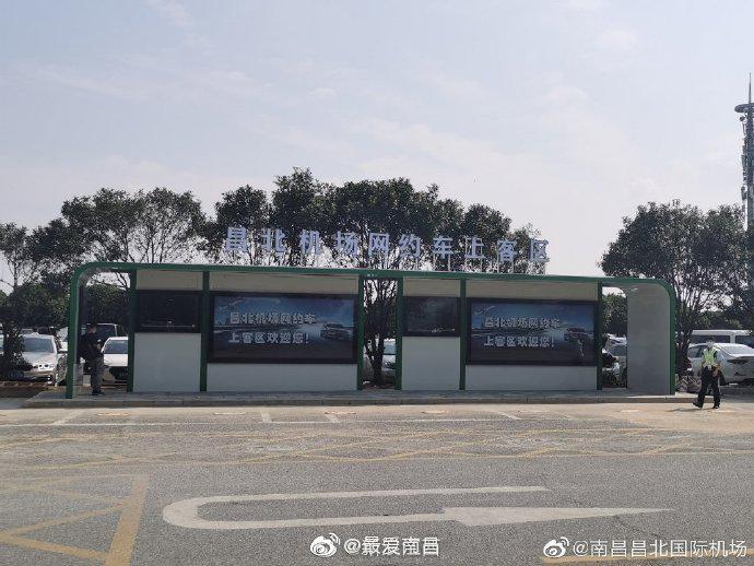 南昌 昌北机场首个网约车停车场开放运行 提供300个车位
